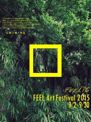 FEEL KYOTO 2015
