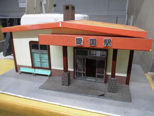 そして「愛国駅」も 精巧にできた手作り駅舎