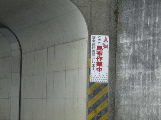 「黄金道路」のトンネル入口には、このような表示が各所にありました