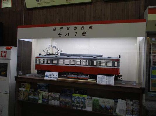 帰路に使った箱根登山鉄道の強羅(ごうら)駅に飾ってあった「モハ1形」