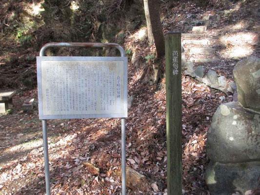 芭蕉の句碑の看板