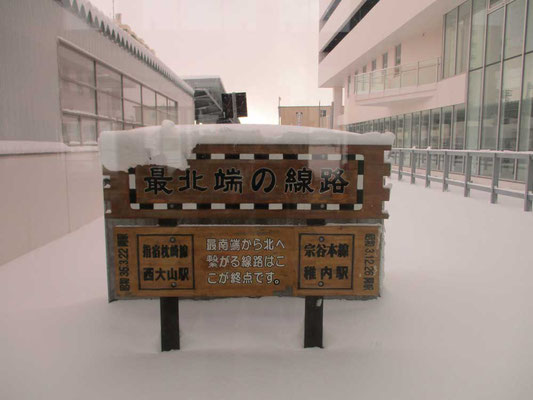 雪の中の最北端の駅の表示 遥々やってきました…と云う感慨に浸ります