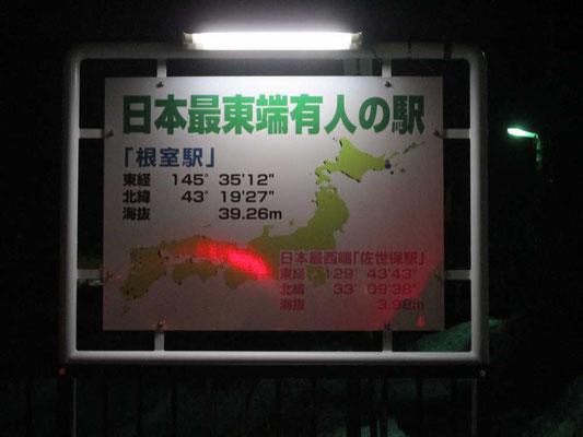 日本最東端の駅は東根室駅ですが、こちらは有人駅で最東端
