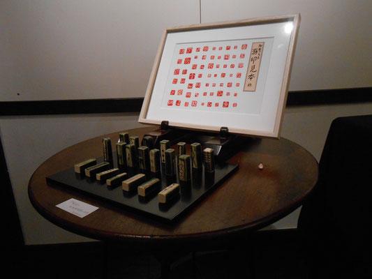 印の見本と織部焼の陶判