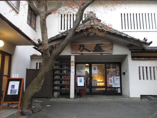 かつて柳宗悦やバーナード・リーチも利用した旅館だった「盛久」 今は画廊として活躍しています