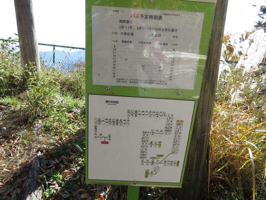 松姫峠にあった12月15日の土休日のみ運行のバス時刻表