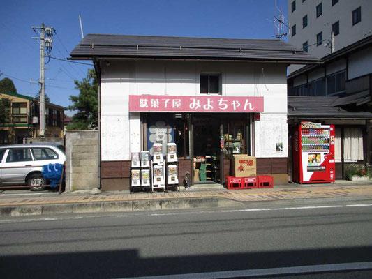 駅から伸びるかつてのメインストリート そこに見つけたのが「駄菓子屋みよちゃん」 まさに昭和!です