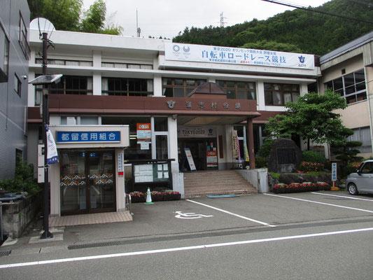 朝の登山口(駐車場)に戻る途中には道志村役場の前を通る