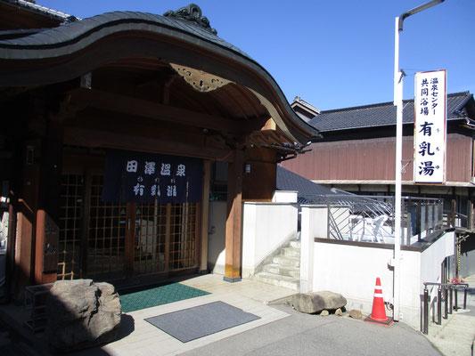 下山後に入った田沢温泉の銭湯「有乳湯」で「うちゆ」と読みます 単純硫黄泉なのですが、何故か浸かっていると炭酸泉のように細かい泡がいっぱいつきます 田沢温泉のなかでは多分ここのが一番泉質がよいみたいです