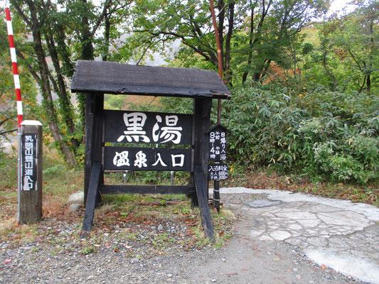 登山口の黒湯温泉(乳頭温泉郷はほかに孫六、蟹場、大釜、妙乃湯、鶴の湯など泉質の異なる温泉があります)