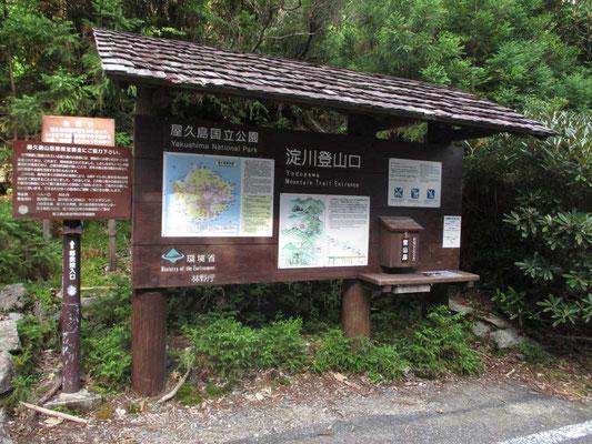淀川登山口 立派なトイレもある