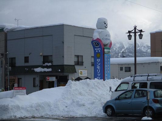 到着した倶知安駅 雪だるまが迎えてくれました