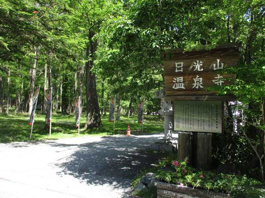 開湯1230年の幟が林立する湯元温泉