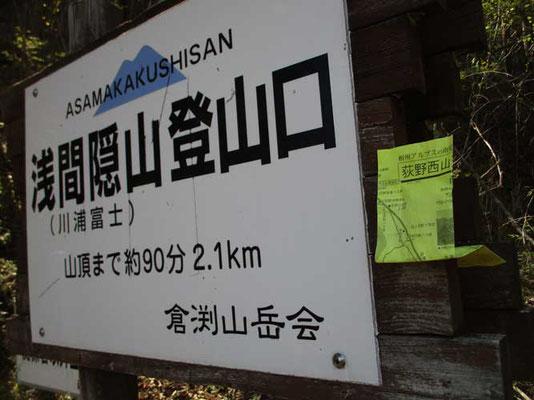 落ちていた登山口標識とツーショット