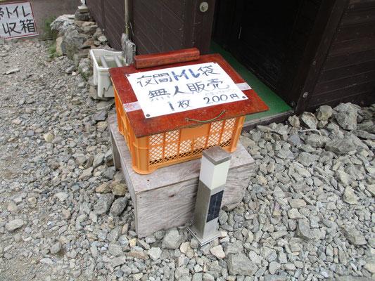 宿泊者には携帯トイレを受付時に貰い受けます 夜間はこの箱から必要な人は買い求めてトイレに行きます
