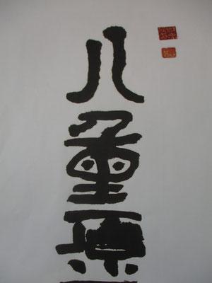 松本全廣さん(2008年逝去)の題字