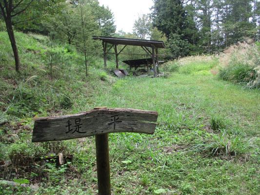 林道からいったんグッと下ると「堤平」という看板のある平らな空間に出た