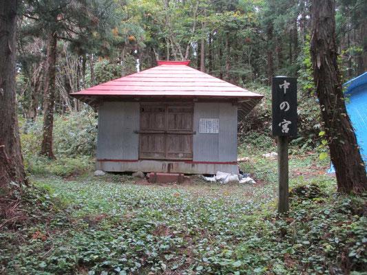 鳥居松という見晴らしのよい展望地から急登をこなすと、この「中の宮」です