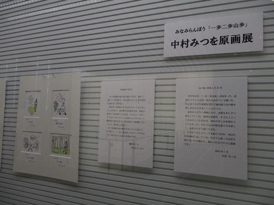 中村みつをさんの原画展示