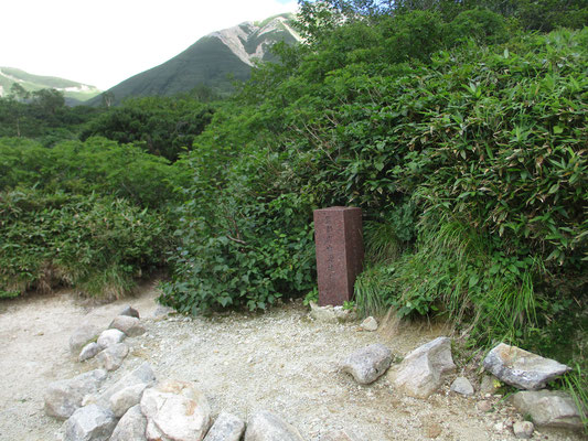 「黒部川水源地標」の石標
