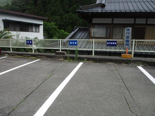 村役場の駐車場 「村長」「副村長」「来庁者専用」の指定がある駐車場 道志川沿いで限られた空間しかない為の苦肉の策?