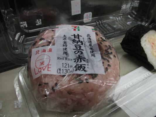 北海道のコンビニで売っている赤飯おにぎりには中に甘納豆がはまっています 始めはびっくりしましたが、今では病みつき