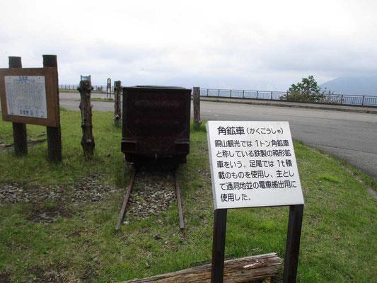 駐車場には銅山の搬出で使われた角鉱車というトロッコが展示されていました