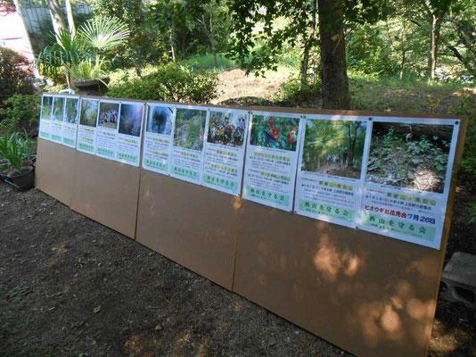 「西山を守る会」の活動を紹介する展示