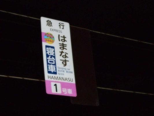 札幌駅の表示板
