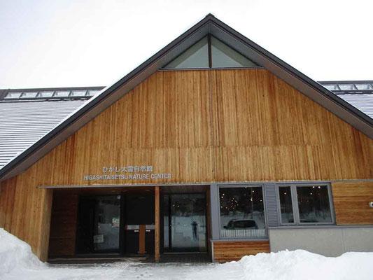 今回たびたび立ち寄って便利だった「東大雪自然館」 ビジターセンターや観光案内所などを併設した新しいとても立派な施設