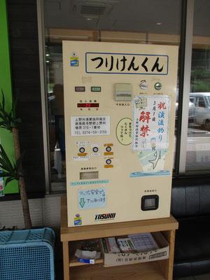珍しい自動販売機! 上野村にはコンビニはないけれど「つりけんくん」があります!