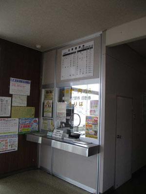 駅舎内で現在も活用されている十勝バスの案内所