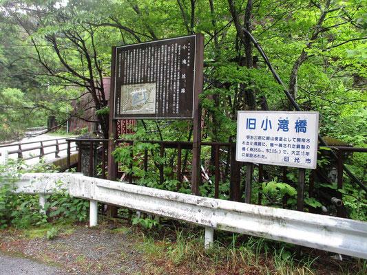 銀山平には「小滝坑」と言う本坑に準ずる坑道があり、最盛期には狭い谷間に千人もの人が居住していたそうです