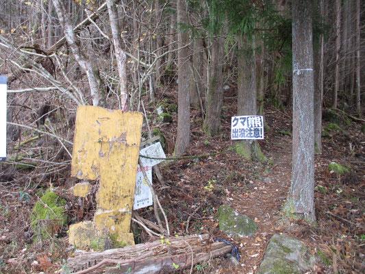 昔のガイドブックには黄色い看板には立派な「登山道入口」という字がでっかくあります 経年劣化と共にクマに破壊されたのか?