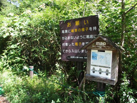 尾瀬の入山口各所には、このような注意書きが置かれています