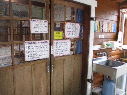 コロナ禍での注意書きがいろいろ書いてある 入り口表には手洗い場も設置されている