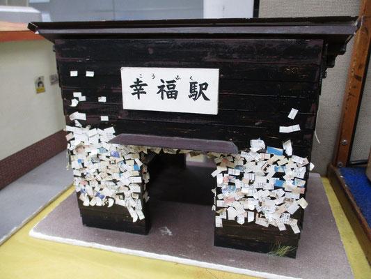帯広駅みどりの窓口のカウンターにあるミニチュアの「幸福駅」