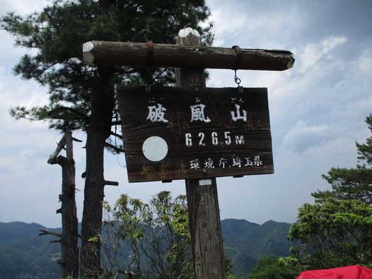 ようやく山頂に到着 日差しが強く他の登山者は下の東屋で休憩で、ここは貸し切りでした