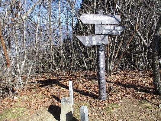 標石のある甲州高尾山の剣ヶ峰となっていたが、見晴らしは今ひとつ