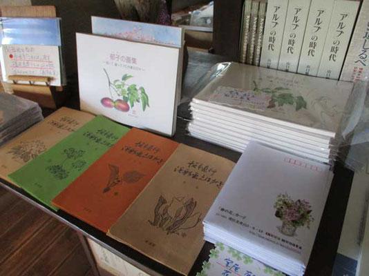 知合いの郁子さんの画集と絵はがきセットが置かれていました