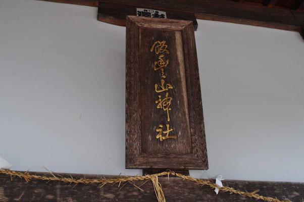 山頂と集落と両方の飯豊山神社を参ることができました