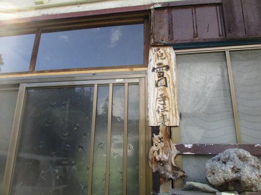 和子さんの工房看板