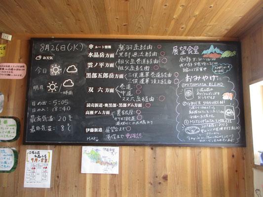 山荘の手書き掲示板