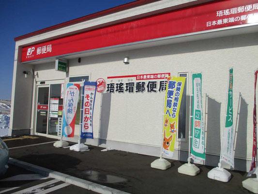 「日本最東端の郵便局」と刻印のある風景印を押してくれる珸瑤瑁(ごようまい)郵便局