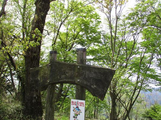 高取山標識