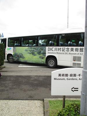 佐倉駅などと美術館を結ぶ無料巡回バスもあります(東京駅からの直通バスも一日一往復運行)