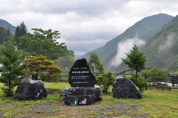 小渋川の河原に設置されたウォルター・ウェストン 赤石岳登山の顕彰碑 たまたまこれの建立の日に大鹿村に来ていて、工事前・後を見ることが出来ました