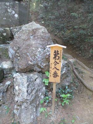 この立て看板で四国霊場になぞらえていることがわかりました