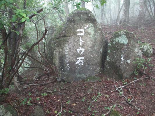 岩に名前が書いてある「ゴトウ岩」 なぜ、ゴトウ?