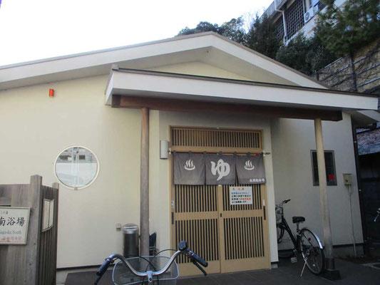 下山後に立ち寄った「長岡南浴場」源泉かけ流しの高温 310円也 大当たり!でした